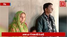अजब MP में गजब की ये शादी, एक ही मंडप पर सरपंच ने पत्नी और साली के साथ लिए 7 फेरे