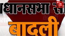 Delhi Election 2020 : एक नजर बादली विधानसभा सीट पर ।। Badli Assembly Seat