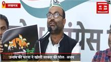 योगी सरकार पर बरसे अजय कुमार लल्लू, 'यूपी में सुरक्षित नहीं बेटियां'