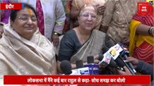 राहुल गांधी के 'रेप इन इंडिया' बयान पर सुमित्रा महाजन ने दी प्रतिक्रिया, कहा- अभी वे नासमझ हैं