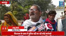 दहेज के लिए बहू को जिंदा जलाया, पिता ने लगाया विधायक पर कारर्वाई नहीं करने देने का आरोप