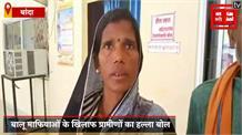 बालू माफियाओं के खिलाफ ग्रामीणों का हल्ला बोल, कई घंटे चक्का जाम कर किया प्रदर्शन