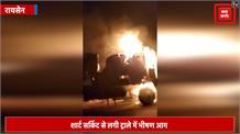 देखें- चलते ट्राले में लगी भयानक आग, ड्राइवर ने कूदकर बचाई जान