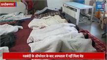 स्वास्थ्य विभाग की लापरवाही, नसबंदी के ऑपरेशन के बाद अस्पताल प्रशासन की बड़ी चूक
