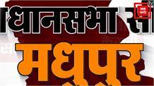 Jharkhand Election 2019: एक नजर मधुपुर विधानसभा सीट पर ।। Madhupur Assembly Seat