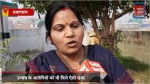 हैदराबाद एनकाउंटर पर बोलीं प्रयागराज की महिलाएं, 'जो हुआ, बहुत अच्छा हुआ'