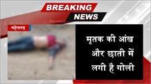 नहर के पास मिला शव, मृतककी आंख और छाती में लगी है गोली
