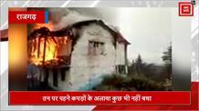 राजगढ़ के डरैण गांव में लगी भीषण आग, दो मंजिला मकान हुआ राख