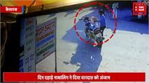 मौका मिलते ही नाबालिग ने पार किए 4 लाख रुपए, CCTV में कैद हुई घटना