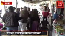 दुकान विवाद को लेकर दो पक्ष के महिलाओं में जमकर हुई मारपीट , देखिए लाइव वीडियो