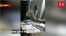 BEGUSHRAI: पुलिसकर्मी का वीडियो वायरल, मजदूर प्रमाण पत्र की एवज में पैसे लेने का आरोप