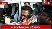 MP के दो थानों को उत्कृष्ट अवार्ड दिए जाने पर बोले कमलनाथ, दमोह रेप पीड़िता पर भी दी प्रतिक्रिया