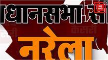 Delhi Election 2020 : एक नजर नरेला विधानसभा सीट पर ।। Narela Assembly Seat