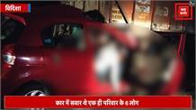 खड़े ट्राले में जा घुसी तेज रफ्तार कार, 4 की मौके पर मौत 2 घायल