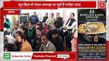 मनोहर को मिली ऊना BJP सरदारी