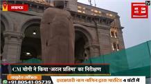 CM योगी ने किया लोक भवन में लगी 'अटल प्रतिमा' का निरीक्षण, 25 दिसंबर को PM MODI कर सकते हैं अनावरण