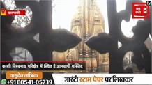 अयोध्या के बाद अब ज्ञानवापी मस्जिद के पुरातात्विक सर्वेक्षण की बात, 9 जनवरी को होगी सुनवाई