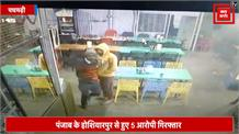पचमढ़ी आर्मी कैंप से हथियार चोरी मामले में बड़ी सफलता, होशियारपुर से MP ATS ने किया 5 आरोपियों को गिरफ्तार