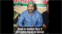 'भारत बचाओ रैली' में केंद्र सरकार को घेरेगी कांग्रेस, अजय बोले- सावरकर और गोलवलकर की नीतियों से देश चलाना चाहती है BJP