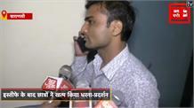 BHU: विरोध के बाद संस्कृत विद्या धर्म विज्ञान संकाय से फिरोज खान ने दिया इस्तीफा, सवालों पर साधी चुप्पी