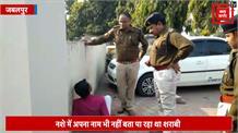 शराब पीकर पड़ा था पुलिस कंट्रोल रूम के सामने, SP अमित सिंह ने उतार दिया नशा