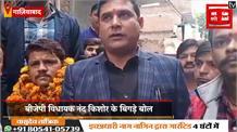 BJP MLA नंद किशोर के बिगड़े बोल: 'अधिकारियों का मुंह काला करके, गधे पर बैठा दूंगा'