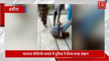 इंदौरा में मानवीय संवेदनाओं का कत्ल, वायरल हो रहा युवक की निर्मम पिटाई का वीडियो
