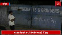 कमल'राज' में जारी है मिलावटखोरों पर कार्रवाई, किसानों को जहर परोसने वाले 5 कारखाने सीज
