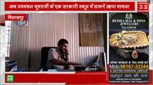 अब बिलासपुर में सरकारी स्कूल के चपड़ासी पर लगे छात्राओं से छेड़छाड़ के आरोप