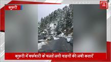 SnowFall से बढ़ी दिक्कतें, Kufri में भयंकर Traffic Jaam