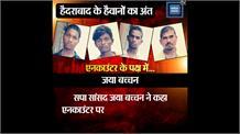 सवालों के घेरे में हैदराबाद एनकाउंटर: जानिए किसने किया समर्थन, और कौन कर रहा विरोध
