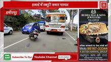हमीरपुर में बस और स्कूटी की जोरदार टक्कर