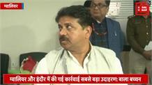 गृहमंत्री बाला बच्चन का बड़ा बयान, 'भू और रेत माफियाओं को नहीं बक्शा जाएगा'