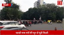Congress की Delhi रैली में Kuldeep Rathore का शक्ति प्रदर्शन