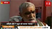 BJP के केंद्रीय राज्य मंत्री ने राहुल गांधी को बताया 'पागल', कहा- ऐसे लोगों को भेजना चाहिए पागलखाने