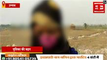उन्नाव गैंगरेप मामला: PM मोदी से मिलना चाहती है मृतिका की बहन