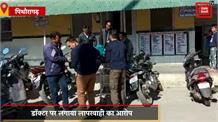 पिथौरागढ़: अस्पताल में हुई तीन महिला की मौत,परिजनों ने डॉक्टरों पर लापरवाही का लगाया आरोप