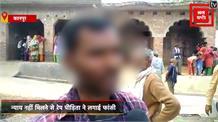 कानपुर की रेप पीड़िता ने की खुदकुशी, न्याय नहीं मिलने से परेशान थी पीड़िता