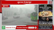 हिमाचल में अंधा'धुंध', सुंदरनगर में जारी है हड्डियां कंपाने वाली सर्दी का सितम