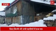 सिरमौर में ताजा बर्फबारी, जन जीवन अस्त व्यस्त