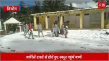 बर्फीले रास्ते को पार करके स्कूल पहुंचे छात्र,कंपकंपाती ठंड में दिया पेपर