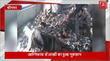 श्रीनगर में भीषण अग्निकांड, दो घर जलकर हुए राख