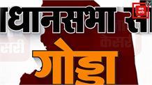 Jharkhand Election 2019: एक नजर गोड्डा विधानसभा सीट पर ।। Godda Assembly Seat