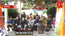 #CONGRESS PROTEST: 'भारत बचाओ' रैली में लगे 'मोदी भगाओ  देश बचाओ' के नारे