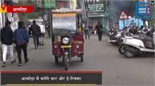 अल्मोड़ा में चलेंगे चार और ई-रिक्शा, आवागमन में परेशानियों से मिलेगी निजात
