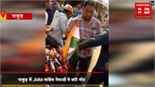 पाकुड़ में JMM-कांग्रेस की बाइक रैली में बांटे गए नोट, सीएम रघुवर ने बोला-'सब से खा-पी लो वोट बीजेपी को दे देना'