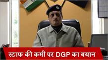 थानों में Staff की कमी को ऐसे दूर करेंगे DGP