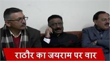 नाहन पहुंचे कांग्रेस अध्यक्ष का CM जयराम पर वार, सुनिए क्या कहा