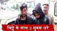 Una police को बड़ी सफलता, चिट्टे के साथ 2 युवक धरे