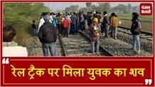 हादसों से दहला बिहार, कहीं हुई मजदूरों की मौत तो कहीं रेल ट्रैक पर मिला युवक का शव
